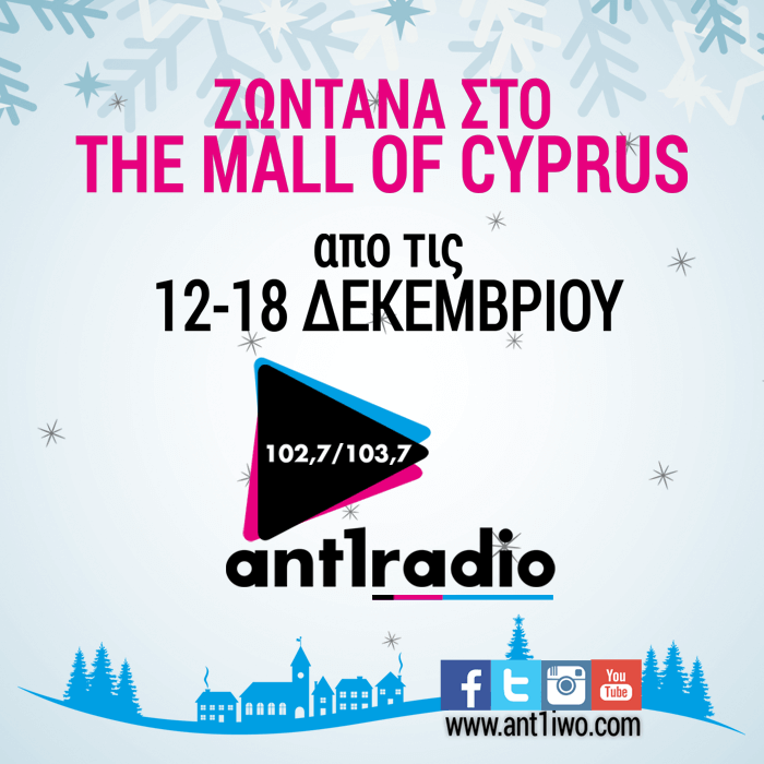 ANT1-RADIO-XMAS-PACK-700-700
