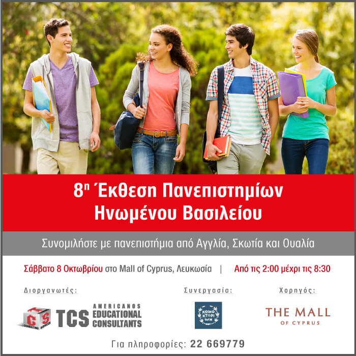 tcs_university-exhibition2016_the-mall_Wall-Post